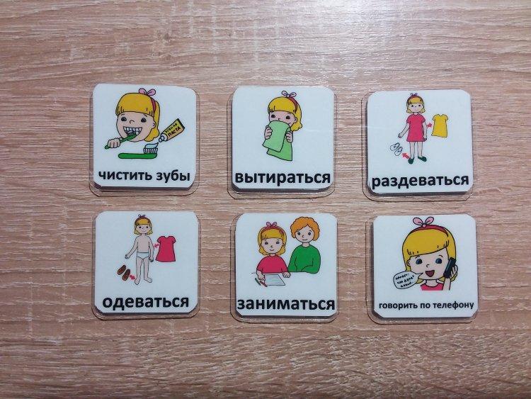 Картинки для коммуникатора аутисту